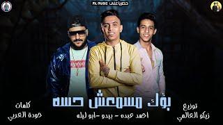 """مهرجان """" بؤك مسمعش حسو """" ( حبك ادمان ادمنتو ) بيدو النجم - ابو ليله - احمد عبده Ml Music"""