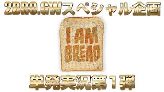 【単発実況】弟者の「I am Bread」【2BRO.】