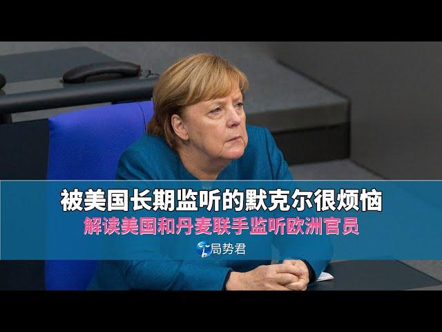 【局势君】被美国长期监听的默克尔很烦恼(Merkel is upset because of being monitored by the U.S.)