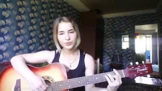 Сашка Кошка- Враг (Виктория Комерженко- песни под гитару )