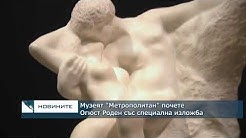 Музеят Метрополитан почете Огюст Роден със специална изложба