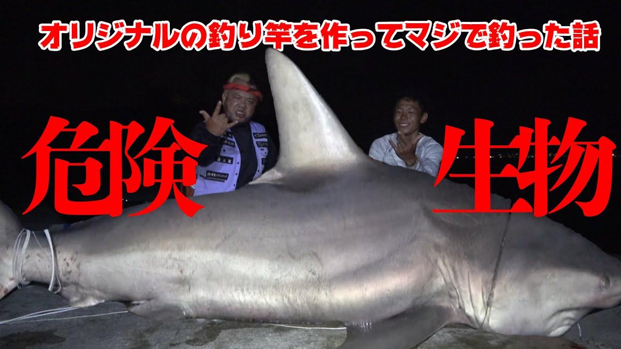 【釣れた!】200kg超えの巨大サメが現れる!壮絶ファイトの1週間