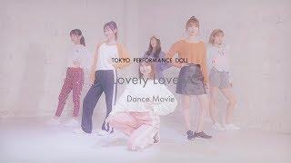 新曲「Lovely Lovely」のダンスプラクティス動画を公開!メンバーの浜崎...