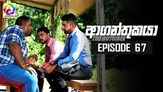Aaganthukaya Episode 67 || 20th June 2019 Thumbnail