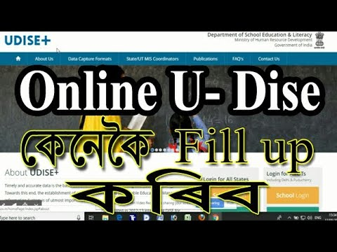 U Dise How To Fillup Online In Assamese By Smart Next