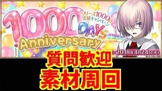 [LIVE] 【FGO】【悲報】1000日記念石10個   素材周回 【質疑歓迎】[Fate/Grand Order]
