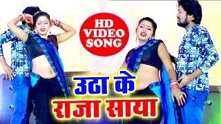आ गया Narendra Mahi का नया सबसे हिट गाना 2019 - Uthake Raja Saya - Bhojpuri Song 2019