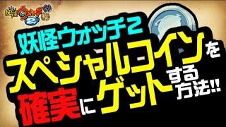【妖怪ウォッチ2 本家・元祖・真打】スペシャルコインをスクラッチで確実に入手する方法【裏技・攻略】 thumbnail