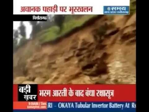 Malin, Pune Like Landslide Video, Disaster