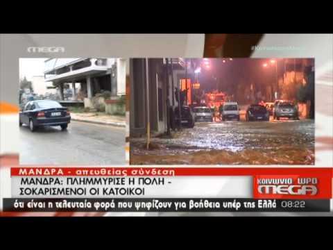 NewsIt.gr: Πλημμύρες στη Μάνδρα Αττικής