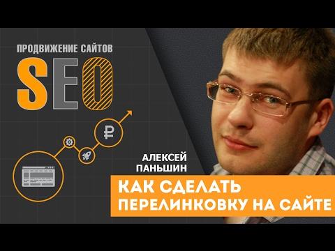 видео: Как сделать перелинковку на сайте. Алексей Паньшин.