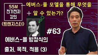 [전기전자 강의]  트랜지스터 63. 에버스-몰( Eb…