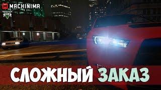 GTA 5 ФИЛЬМ: СЛОЖНЫЙ ЗАКАЗ [Короткометражка GTA 5]