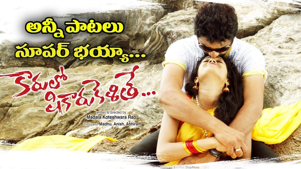 Kaarulo Shikarukelithe Movie Back 2 Back Video Songs - Dheeru Mahesh, Sudharshan, Ishika Singh