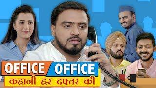 Gambar cover Office Office (Kahani Har Daftar Ki) - Amit Bhadana