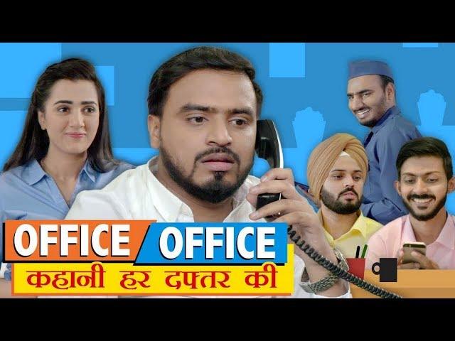 Office Office (Kahani Har Daftar Ki) - Amit Bhadana