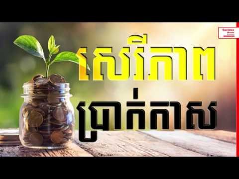 How to Get Financial Freedom in Khmer   Success Reveal
