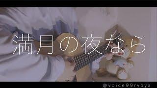 Twitter→https://twitter.com/voice99ryoya #あいみょん #満月の夜なら.