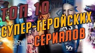 ТОП - 10 лучших сериалов про супергероев / Все сериалы про супергероев