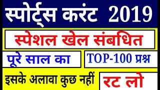 Sports Current Affairs 2020, Khel(खेल) करंट अफेयर्स हिंदी, Nov, Dec Current gk railway ntpc, ssc,