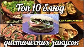 ТОП 10 диетических блюд (Подборка закусок)