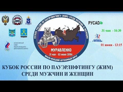 Кубок России по пауэрлифтингу (жиму) 2019