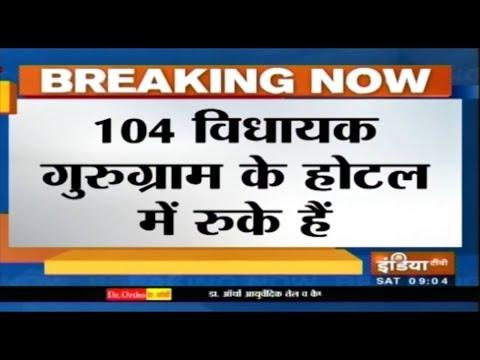 Yeddyurappa Calls Back Karnataka BJP MLAs From Gurugram | Breaking News