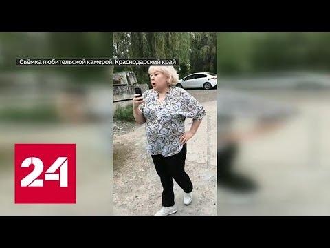 В Краснодарском крае пьяная судья набросилась на отдыхавших у реки людей - Россия 24