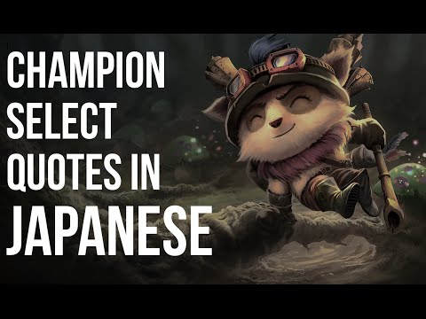 League Of Legends All Japanese Champion Select Quotes Compilation