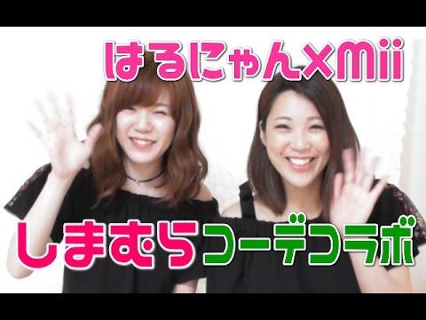 【コラボ】はるにゃん×Mii しまむらのコーデコラボーーー!!!