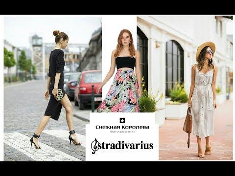 ШОППИНГ ВЛОГ #Stradivarius, Снежная королева / Shopping Vlog!