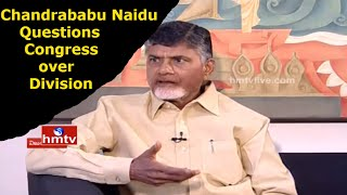 chandrababu-naidu-questions-congress-over-division-exclusive-interview-with-hmtv