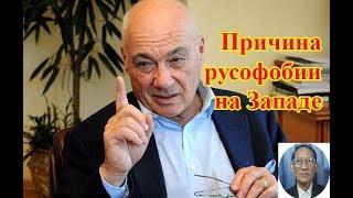 Познер назвал причину русофобии на Западе l Толя ДоНгуенТхиеу