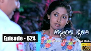 Deweni Inima | Episode 624 28th June 2019 Thumbnail