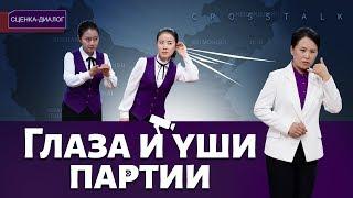 Смешные сценки «Глаза и уши партии»КПК, используя современную технологию нарушает права человека