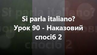 Італійська мова: Урок 90 - Наказовий спосіб 2
