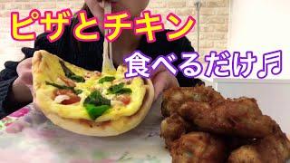 【シャンメリーも✨】ピザとチキン❤️食べるだけ【pizza and fried chicken】 thumbnail