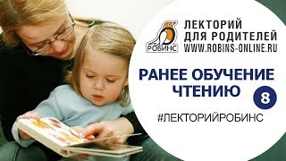 Раннее обучение чтению детей 0-3 лет. Вебинар #8