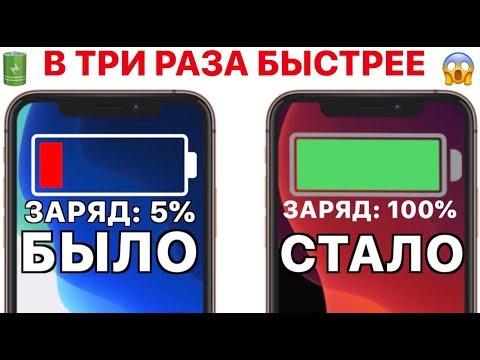 7 лайфхаков для зарядки IPhone вТРИ РАЗА БЫСТРЕЕ