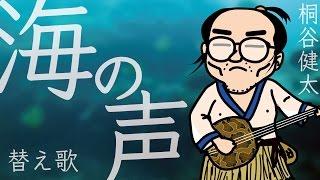 🐟【替え歌】🐙『海の声 』by桐谷健太のauのCMソング(なぜか、おでんツンツン男も登場!?)歌詞付き