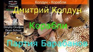 Дмитрий Колдун - Корабли | Разбор партии барабанов песни | Урок ударных
