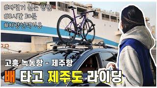 [ 제주도 ]  차끌고 제주도가기 / 자전거 싣는 방법…