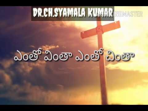 Yentho Vintha Yentho Chintha   Good Friday Songs   Nirmala Audios   Dr.Chukka Ravi Kumar