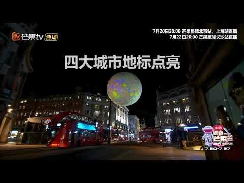 芒果星球北京上海广州长沙即将点亮!快来线下一起去打卡吧!《青春芒果节2019》【湖南卫视官方HD】
