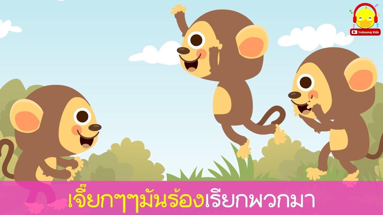 เพลงล ง ม เน อเพลง เพลงเด กอน บาลคาราโอเกะ Little Monkey Song เพลง การ ต น คาราโอเกะ