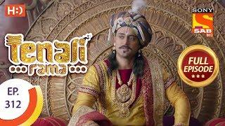 Tenali Rama - Ep 312 - Full Episode - 17th September, 2018