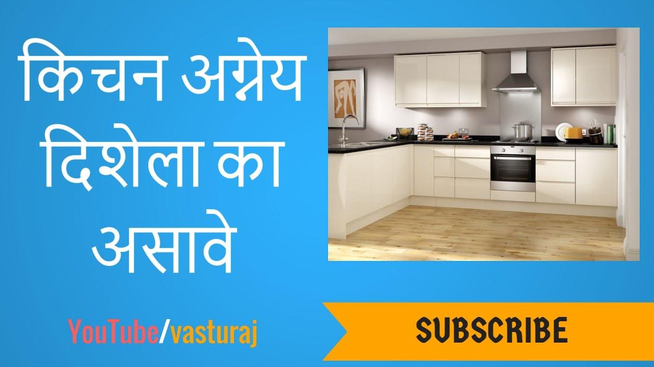 किचन अग्नेय दिशेला का असावे | Tips By ...