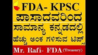 FDA,SDA, KPSC Group C ಸಾಮಾನ್ಯ ಕನ್ನಡ ಹೆಚ್ಚು ಅಂಕ ಗಳಿಸುವುದೇಗೆ?