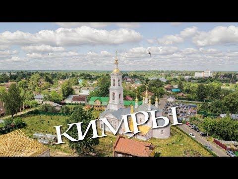 Кимры, Тверская область - путешествия по России.