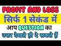 Math Short Trick || Profit and Loss || लाभ और हानि | in hindi